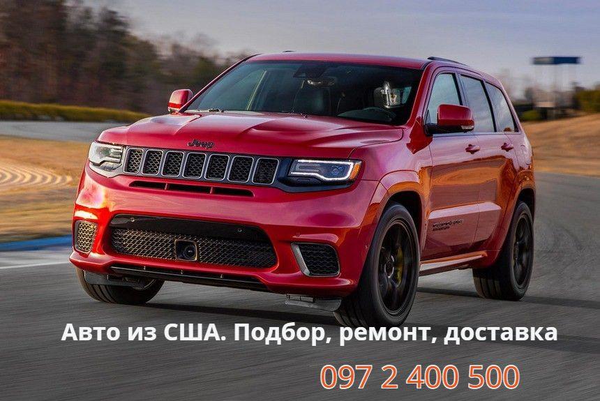 В Украине подорожали авто из США. Где найти по хорошей цене?