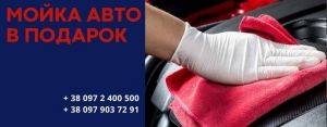 СТО X АВТО дарит автомойку клиентам